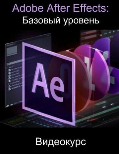 Adobe After Effects. Базовый уровень. Видеокурс (2018)