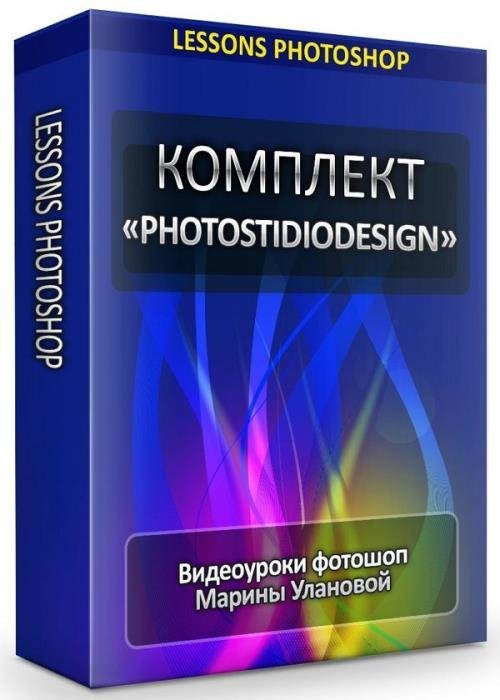 Комплект «PhotoStidioDesign» (2019)