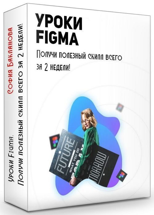 Уроки Figma. Получи полезный скилл всего за 2 недели! (2020)