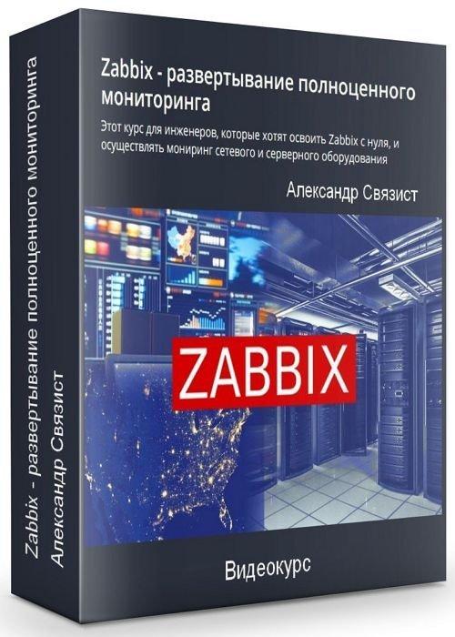 Zabbix - развертывание полноценного мониторинга (2020)