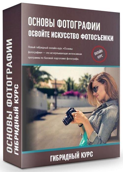 Основы фотографии. Гибридный курс (2020)