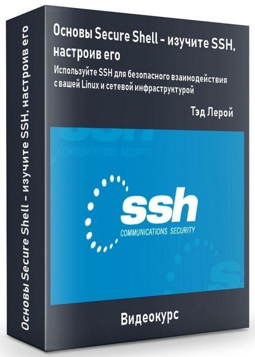 Основы Secure Shell - изучите SSH, настроив его (2020)