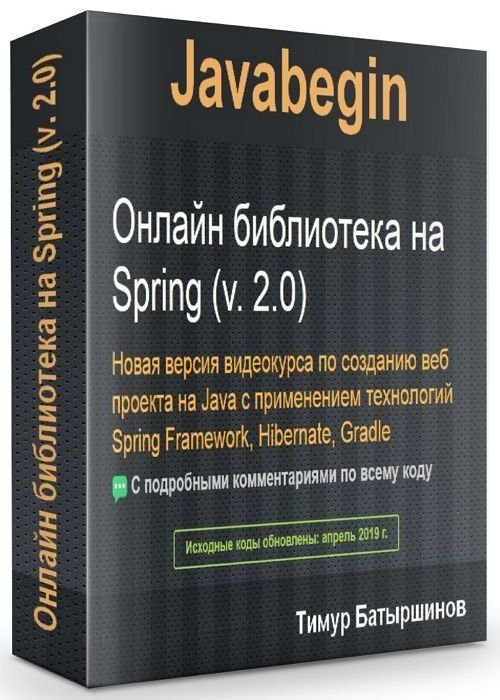 Онлайн библиотека на Spring (v. 2.0) (2019)