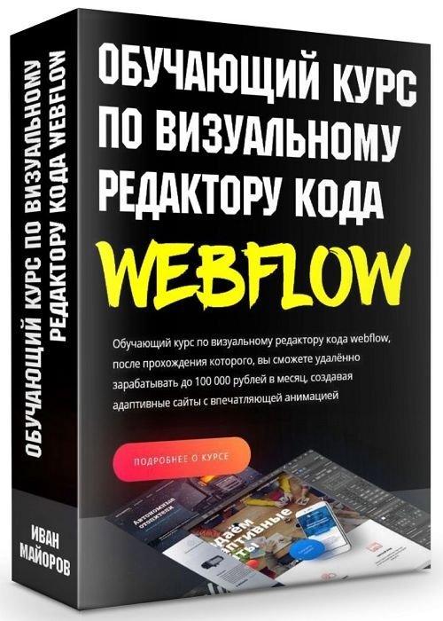 Обучающий курс по визуальному редактору кода webflow (2018)