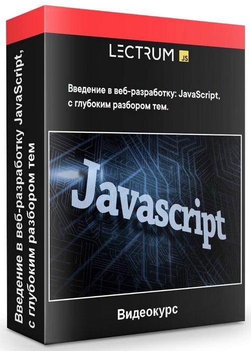 Введение в веб-разработку: JavaScript, c глубоким разбором тем (2020)