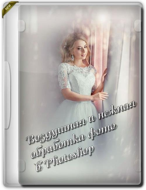 Воздушная и нежная обработка фото в Photoshop (2020)